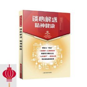 现货发货快!!谈心解惑 精神健康(上海市医学会百年纪念科普丛书