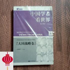 现货发货快!!大国战略卷-中国学者看世界(3)