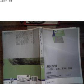 发货快!!现代推销:理论实务案例实训(第二版)  胡善珍、中国