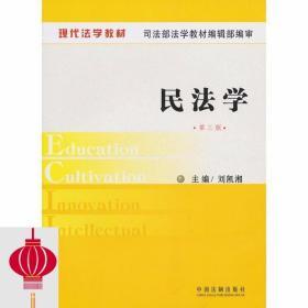 现货发货快!!现代法学教材民法学 刘凯湘 中国法制出版社978750