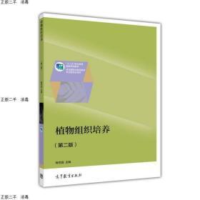 现货发货快!!植物组织培养(第2版)(另赠教学课件)  陈世昌
