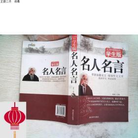 发货快!!名人名言(无障碍阅读学生版)  刘青文  编