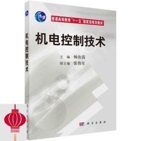 现货发货快!!机电控制技术 大中专理科数理化 杨汝清