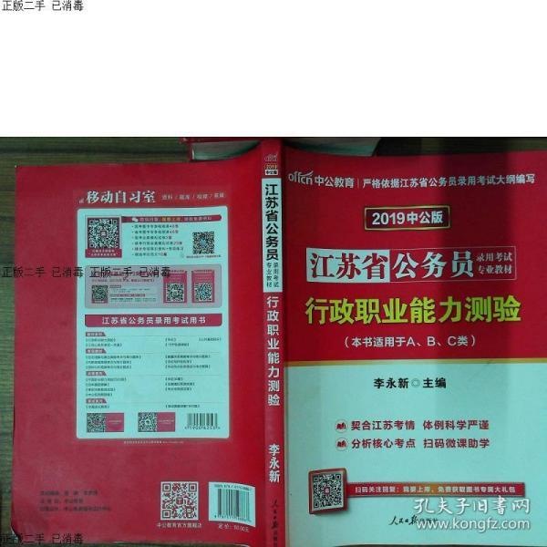 !发货快~中公版·江苏省公务员录用考试专业教材:行政职业能力