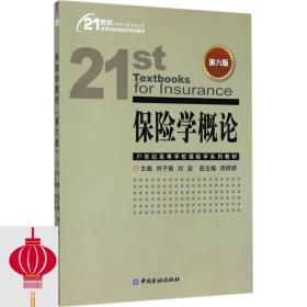 现货发货快!!保险学概论(D6版)刘子操中国金融出版社97875049