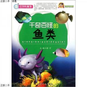 现货发货快!!巅峰阅读文库:千奇百怪的鱼类  谢宇