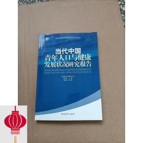 现货发货快!!当代中国青年人口与健康发展状况研究报告:中国青