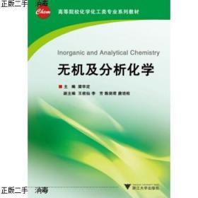 现货发货快!!无机及分析化学(高等院校化学化工类专业系列教材)