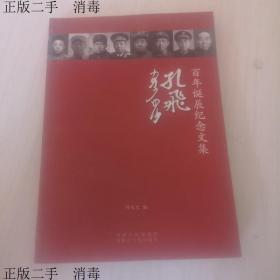 发货快!!孔飞百年诞辰纪念文集  阿木兰  编