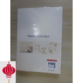 现货发货快!!中国随笔年度佳作2013     全新塑封