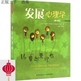 发货快!!发展心理学:儿童与青少年(D9版)谢弗中国轻工业出版