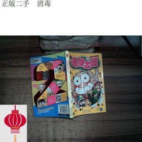 发货快!!爆笑王国46  朱斌  编