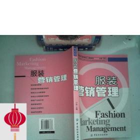中国市场营销资格证书考试丛书·服装经营与管理核心教程:服装营