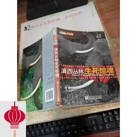现货发货快!!HELLO大自然:滇西丛林生死惊魂(红色探险卷)