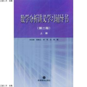 发货快!!数学分析讲义学习辅导书·上册(第二版)刘玉琏高等教育