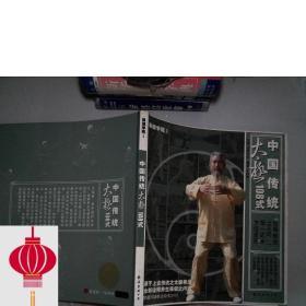 现货发货快!!中国传统太极108式