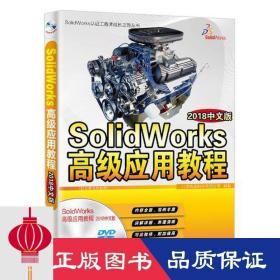 现货发货快!!SolidWorks高级应用教程(2018中文版)