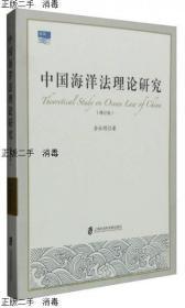 现货发货快!!中国海洋法理论研究(增订版)  金永明
