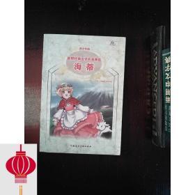 世界经典文学名著博览·经典儿童文学馆·青少年版:海蒂(上海人2