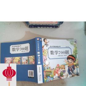 现货发货快!!数学700题/幼小衔接必备丛书