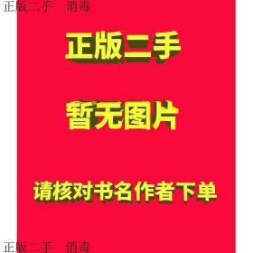 发货快!!在历史规律与自由选择之间 董新春 天津教育出版社 天