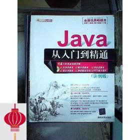 现货发货快!!Java从入门到精通 实例版