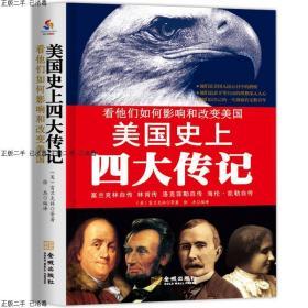 ~发货快~美国史上四大传记:富兰克林自传·林肯传·洛克菲勒自传c