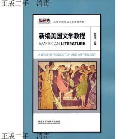 发货快!!新编美国文学教程 赵文书 9787513541992 外语教学与研