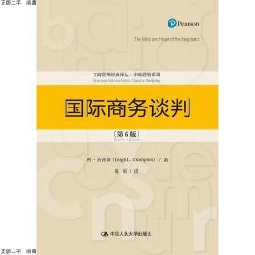 现货发货快!!国际商务谈判(第6版)()  利·汤普森