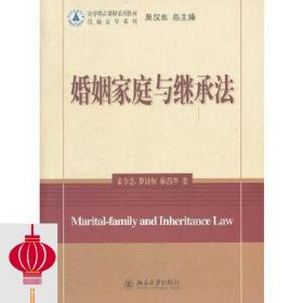 现货发货快!!婚姻家庭与继承法孟令志曹诗权麻昌华北京大学出版