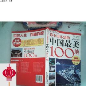 发货快!!你不可不知的中国最美100地  金春琴  主编