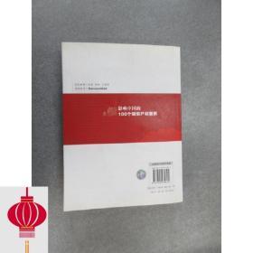 现货发货快!!影响中国的100个知识产权案例