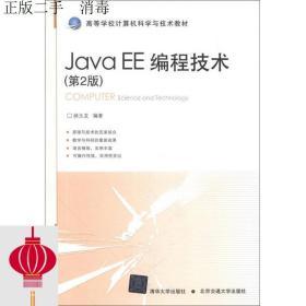 发货快!!高等学校计算机科学与技术教材:Java EE编程技术(第2