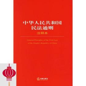 现货发货快!!中华人民共和国民法通则注释本/法律单行本注释本
