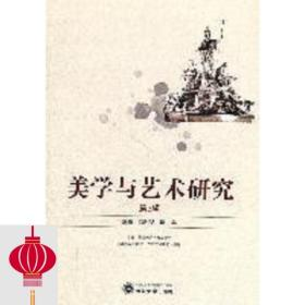 现货发货快!!美学与艺术研究(D3辑)范明华,靳晶 主编武汉大学出