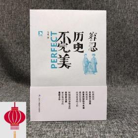 现货发货快!!马勇毛笔签名钤印《容忍历史不完美》 绝版书