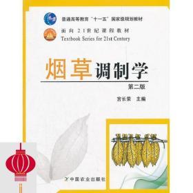 现货发货快!!二手烟草调制学第二版宫长荣中国农业出版社978710