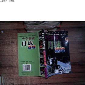 正版!少年科学探索丛书 太空探索月球基地 叶莹  主编;孟冰玉