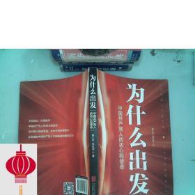 现货发货快!!为什么出发——中国共产党人的初心和使命