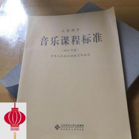 现货发货快!!义务教育音乐课程标准(2011年版)