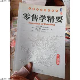 发货快!!华章国际经典教材:零售学精要  [美]利维、韦茨、张永