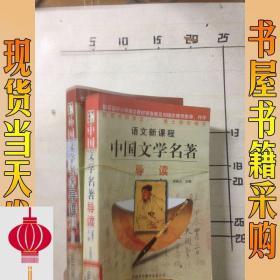 现货发货快!!语文新课程外国文学名著导读 中国文学名著导读 2