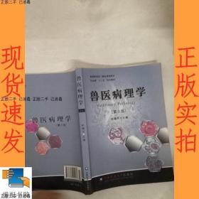 !发货快~兽医病理学(第3版)赵德明  编