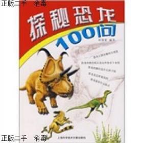 现货发货快!!探秘恐龙100问9787543932746  刘国梁