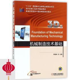 现货发货快!!机械制造技术基础(3D版)李凯岭机械工业出版社97