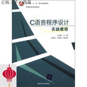 发货快!!C语言程序设计实践教程 江宝钏 清华大学出版社 978730