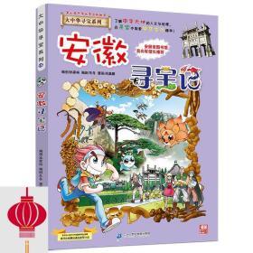 现货发货快!!大中华寻宝系列15 安徽寻宝记 我的第一本科学漫画
