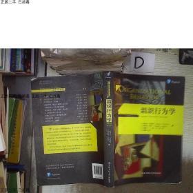 !发货快~组织行为学(第16版)'' 。斯蒂芬·罗宾斯、蒂莫西·