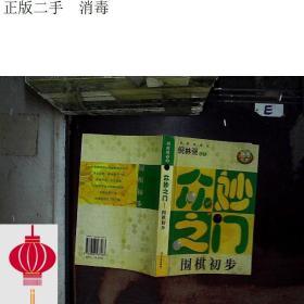 发货快!!众妙之门/围棋初步/百家弈趣丛书