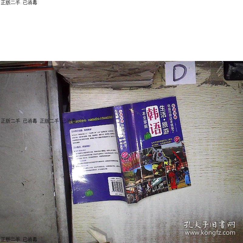 ~发货快~乐游全球·自由行带这本就够了:生活·旅游韩语一本全掌W